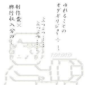 Yureru2